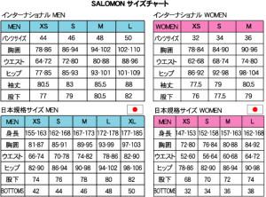 サロモンサイズチャート